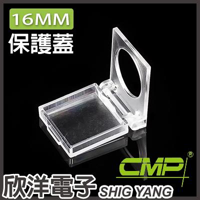 16mm金屬平面開關專用保護蓋(1108A) / CMP西普
