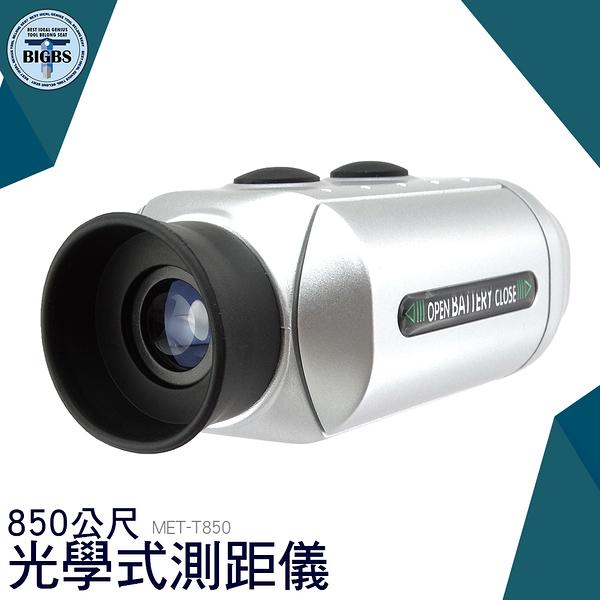 手持式光學測距儀 850米 戶外測距測離 望遠鏡 數字顯示測距儀 利器五金