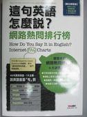 【書寶二手書T3/語言學習_GRO】這句英語怎麼說網路熱問排行榜_希伯崙