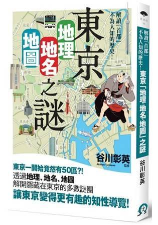 東京「地理?地名?地圖」之謎:解讀「首都」不為人知的歷史!