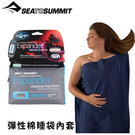 【Sea to Summit 澳洲 彈性棉睡袋內套《深藍》】STSAEXPSTD/睡袋內套/露營/登山/旅遊