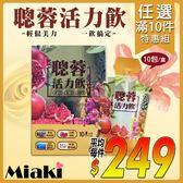 聰蓉活力飲 10包/盒  *Miaki*