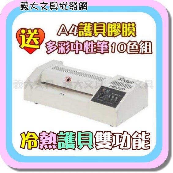 義大文具批發網~Resun LM-220 A4 護貝機-冷熱皆可/再送A4謢貝膠膜+多彩中性筆10色組
