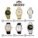 【ORIENT 東方錶】經典風尚自動機械錶(多款任選)
