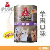 猋-羊肉口味/狗罐頭385g【寶羅寵品】