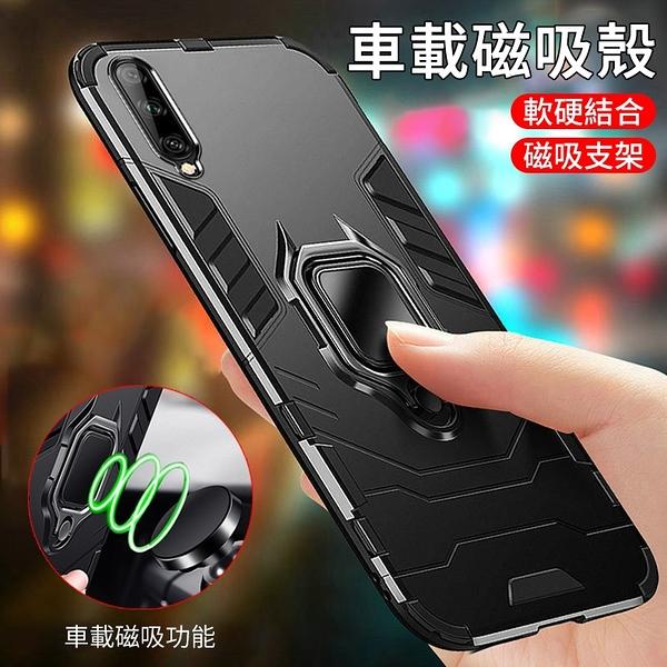現貨 三星 Galaxy A50 手機殼 鎧甲 車載磁吸 二合一 全包 防摔 保護殼 指環支架 外殼 保護套
