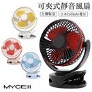 公司貨 MYCELL 日本電芯 靜音風扇 可夾式 台灣製造 LED燈 風扇 USB風扇 夾式風扇 迷你風扇 小風扇