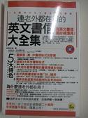 【書寶二手書T7/語言學習_B28】連老外都在用的英文書信大全集_蔣志榆