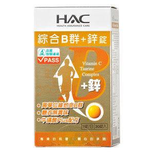 【永信HAC】綜合B群+鋅錠(30錠/瓶)-(鋅)好男人,增強體力