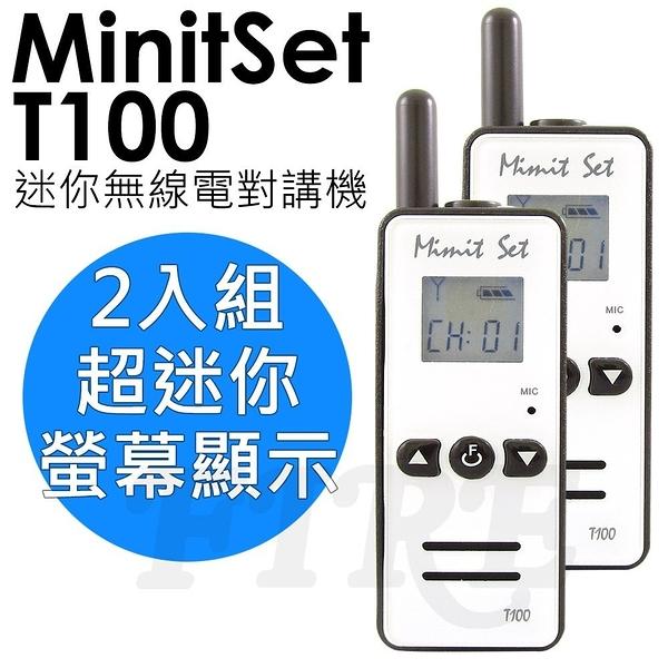 【贈耳掛式耳機】MinitSet T100 二入 迷你 MiniSet 白色 無線電對講機 喇叭設計 螢幕顯示