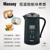 豬頭電器(^OO^) - Massey 智慧溫控雙層隔熱防燙快煮壺【MAS-701】