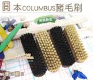糊塗鞋匠 優質鞋材 P18 德國製造 日本Columbus豬毛刷 上油拋光 高品質