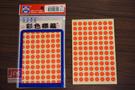[華麗牌] WL-204彩色標籤-螢光系列(共5色可選)