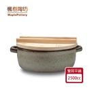陶鍋-楓樹陶坊能量陶瓷雙耳平底炒菜鍋+木質鍋蓋