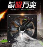 220V超強工業排氣扇墻壁廚房家用換氣扇大功率油煙扇衛生間排風扇12寸igo  夢想生活家