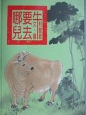 【書寶二手書T2/少年童書_ZFR】牛要去哪兒_利雅君