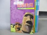 【書寶二手書T1/兒童文學_MOY】進擊美洲_歐洲奇航_挑戰亞洲_非洲歷險_共4本合售