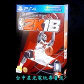 【現貨供應 PS4原版片 可刷卡】☆ NBA 2K18 傳奇珍藏版 ☆中文版全新品【台中星光電玩】