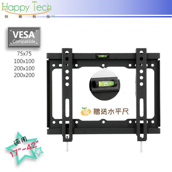 【快樂壁掛架】液晶電視壁掛架 耐重固定式 適用17~42吋