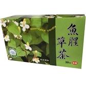 大雪山--魚腥草茶(30包/盒)