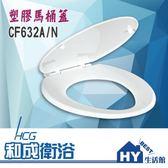 HCG 和成 CF632 塑膠馬桶蓋 -《HY生活館》水電材料專賣店