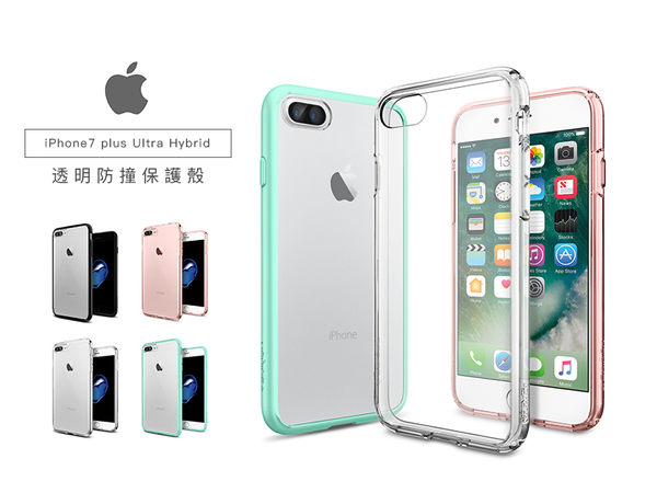 【GOSHOP特價贈五好禮】SGP iPhone7 8 Plus Ultra Hybrid 透明 防刮 背蓋 4.7 5.5 防撞 手機殼 防摔
