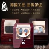 搖錶器 搖錶器自動機械錶轉錶器晃錶器迷你德國家用手錶收納盒上鍊盒正品 雙12