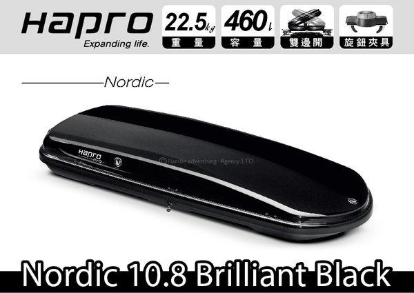   MyRack   Hapro Nordic 10.8 Brilliant Black 雙開車頂行李箱 車用行李箱