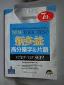 【書寶二手書T7/語言學習_XGE】新多益高分單字&片語 Step-Up 900_黃薇安_附MP3光碟