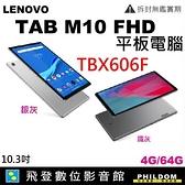 熱賣款 Lenovo TAB M10 FHD TB-X606F 平板電腦 4G/64G 開發票 聯強公司貨 TABM10 FHD