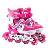 兒童溜冰鞋閃光直排輪滑鞋女童旱冰滑冰鞋男童可調全套裝  ifashion部落