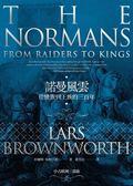 (二手書)諾曼風雲:從蠻族到王族的三百年