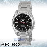 SEIKO 精工手錶專賣店   SNKL45J1 精工五號_英倫潮流機械男錶 安全摺疊式錶扣 透明錶背