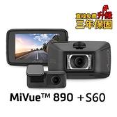 Mio 890 + S60 前後雙鏡 2K 行車紀錄器送32G+ 手機支架+靜電貼 GPS 測速 Sony STARVIS 動態區間測速