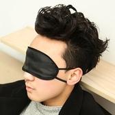 眼罩 遮光眼罩 透氣眼罩 不透光眼罩 飛機 午休 睡覺眼罩 透氣 絲滑遮光眼罩【J120-1】生活家精品