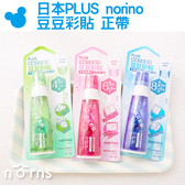 【日本PLUS norino豆豆彩貼 正帶】Norns 捲軸雙面膠帶 強粘著型 攜帶型 可替換帶式 相片貼 彩點膠帶