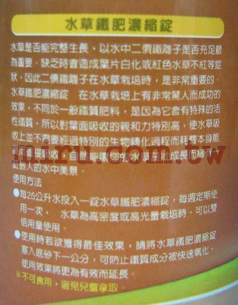 【西高地水族坊】雅柏UP 水草鐵肥濃縮錠(50Tablets)