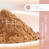 【味旅嚴選】|丁香粉|Clove Powder|50g
