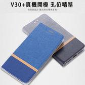 LG V30+ Q6 手機皮套 皮套 保護套 基本款式 亞麻布撞色皮套 V30+手機皮套  Q6手機皮套