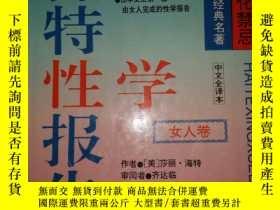 二手書博民逛書店罕見海特性學報告、中文全譯本、 Y22537 張月、單傑