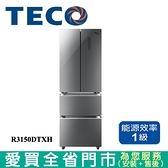 TECO東元315L四門變頻玻璃冰箱R3150DTXH含配送+安裝【愛買】