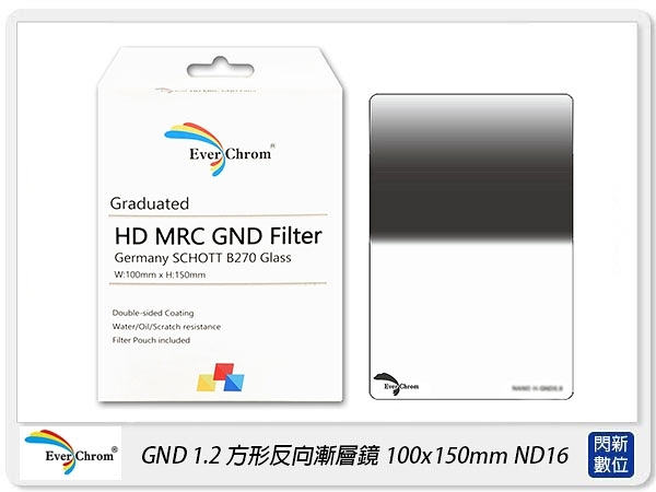 【分期0利率,免運費】送磁鐵框~ Ever Chrom Reverse GND1.2 方形 反向 漸層鏡 100x150mm ND16 (似H&Y)