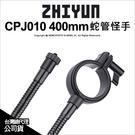 Zhiyun 智雲 CPJ010 400mm 蛇管怪手 穩定器 Crane2 支架 雲鶴2 公司貨 薪創數位