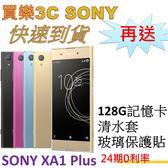 SONY Xperia XA1 Plus 雙卡手機,送 128G記憶卡+清水套+玻璃保護貼,24期0利率