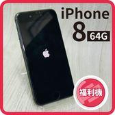 【創宇通訊】iPhone 8 64GB【福利品】