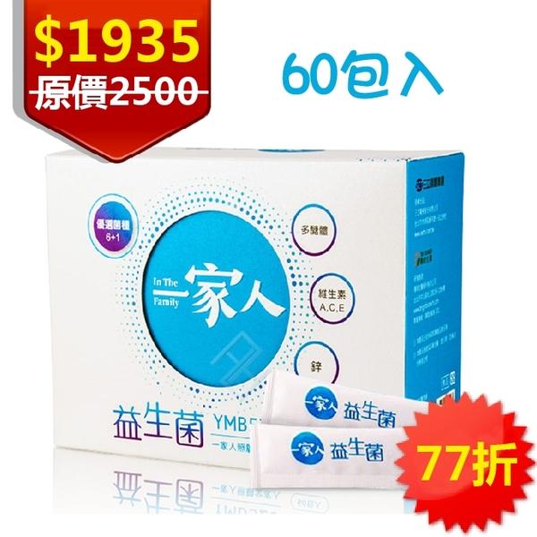 [折扣碼y2020]一家人益生菌 60包/盒 可配合低溫配送