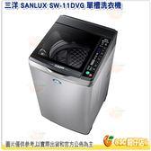 含運含基本安裝 台灣三洋 SANLUX SW-11DVG 單槽洗衣機 11KG 全自動 保固三年 小家庭 公司貨