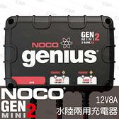 NOCO Genius GENM2 mini水陸兩用充電器 /鈣電池 EFB 膠體電池 AGM 加水電池 維護電池保養