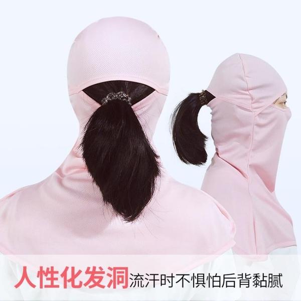 夏天騎行防曬頭套全臉遮陽防風護臉護頸防紫外線面罩女沙漠臉基尼