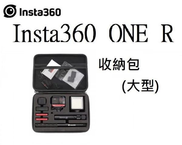 名揚數位 Insta360 ONE R 收納包(大款) 4K 全景模組充電器保護殼自拍桿皆可收納